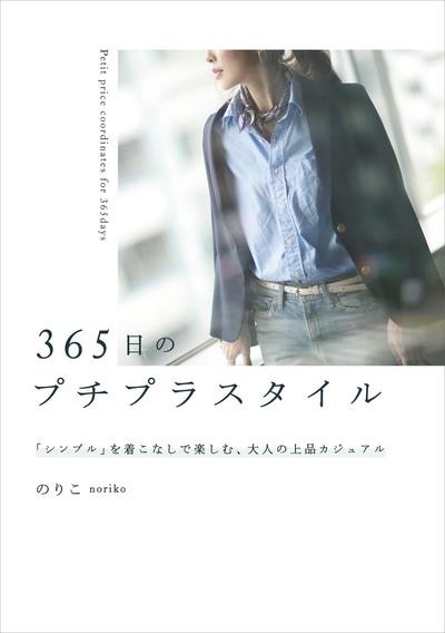 365日のプチプラスタイル 「シンプル」を着こなしで楽しむ、大人の上品カジュアル-電子書籍