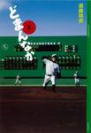 どまんなか(3)-電子書籍