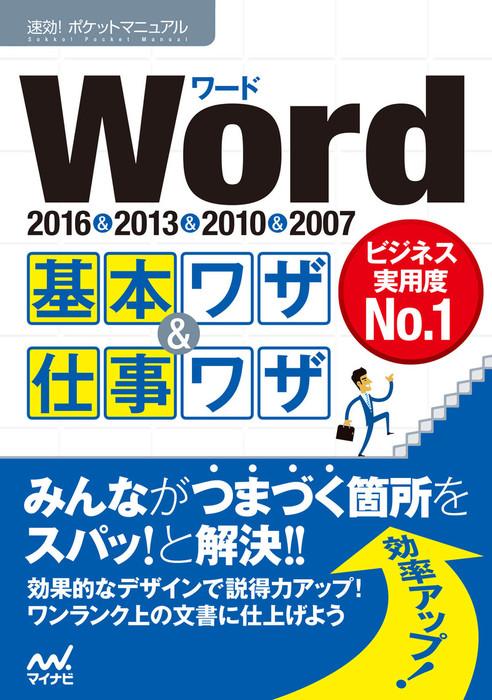 速効!ポケットマニュアル Word基本ワザ&仕事ワザ 2016&2013&2010&2007拡大写真