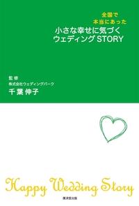 小さな幸せに気づくウエディングSTORY-電子書籍