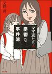 ママ友たちの憂鬱な事件簿-電子書籍