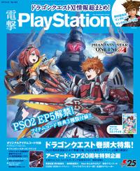 電撃PlayStation Vol.643 【プロダクトコード付き】