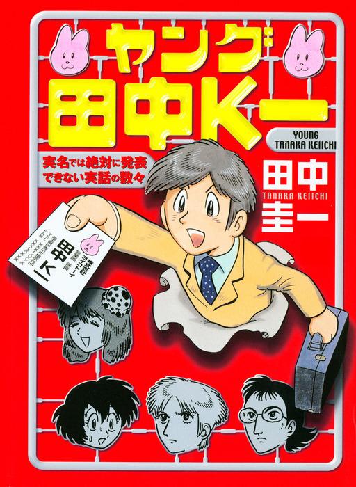 ヤング田中K一-電子書籍-拡大画像
