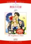 貴族の花嫁-電子書籍