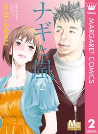 ナギと嵐 2-電子書籍