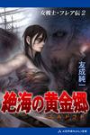 女戦士・フレア伝(2) 絶海の黄金郷(エルドラド)-電子書籍