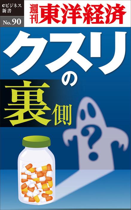 クスリの裏側―週刊東洋経済eビジネス新書No.90-電子書籍-拡大画像