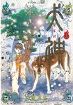 犬神(13)-電子書籍