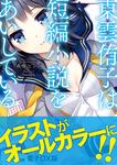東雲侑子は短編小説をあいしている 電子DX版-電子書籍