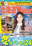 HokkaidoWalker北海道ウォーカー 2014 冬号-電子書籍
