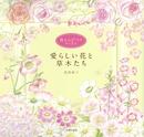 色えんぴつでかんたん 愛らしい花と草木たち-電子書籍