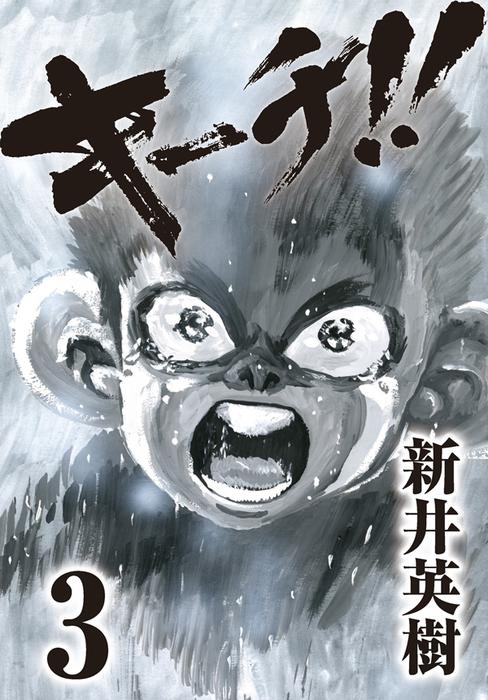 キーチ!! 3-電子書籍-拡大画像