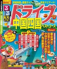 るるぶドライブ中国四国ベストコース'17-電子書籍