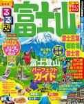 るるぶ富士山 富士五湖 御殿場 富士宮ちいサイズ