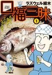 口福三昧(1)-電子書籍