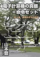 「電子計算機の真髄=命令セット(八雲情報科学 情報処理基礎叢書)」シリーズ