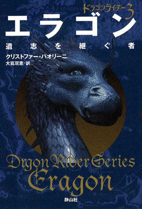 ドラゴンライダー3 エラゴン 遺志を継ぐ者拡大写真