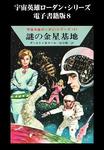 宇宙英雄ローダン・シリーズ 電子書籍版8 謎の金星基地-電子書籍