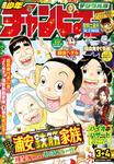 週刊少年チャンピオン2017年03+04号-電子書籍
