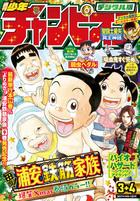 週刊少年チャンピオン2017年03+04号