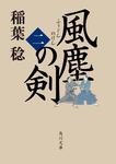 風塵の剣(二)-電子書籍
