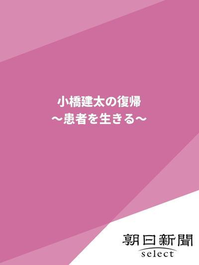 小橋建太の復帰 ~患者を生きる~-電子書籍