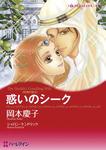 惑いのシーク-電子書籍