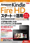 できるAmazon Kindle Fire HD スタート→活用 完全ガイド Kindle Fire/Fire HD対応-電子書籍
