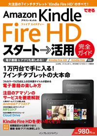 できるAmazon Kindle Fire HD スタート→活用 完全ガイド Kindle Fire/Fire HD対応