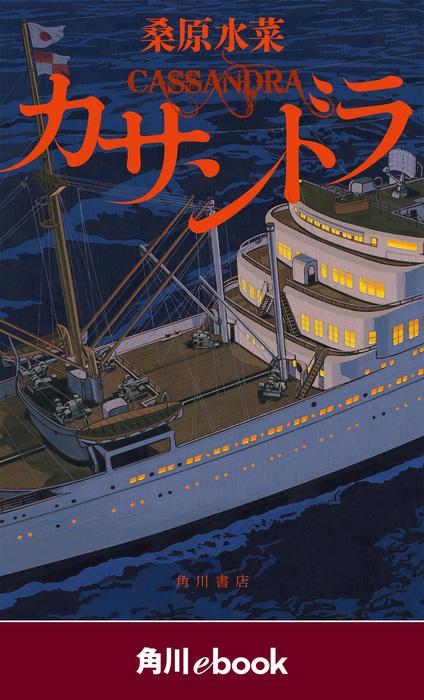 カサンドラ (角川ebook)-電子書籍-拡大画像