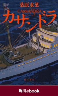 カサンドラ (角川ebook)