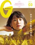 GINZA (ギンザ) 2017年 3月号 [ロマンスに気をつけろ]-電子書籍