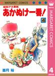 昭和アホ草紙 あかぬけ一番! 4-電子書籍
