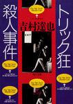 トリック狂殺人事件-電子書籍