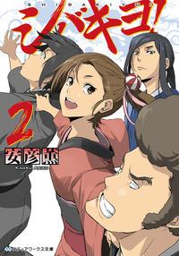 シバキヨ!2-電子書籍
