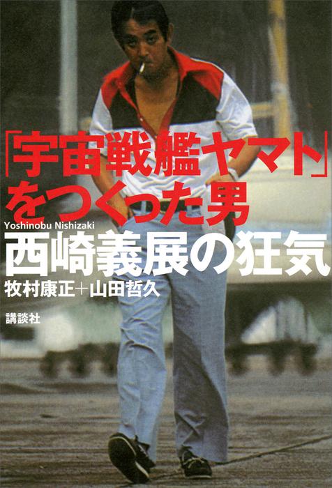 「宇宙戦艦ヤマト」をつくった男 西崎義展の狂気-電子書籍-拡大画像