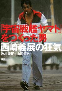 「宇宙戦艦ヤマト」をつくった男 西崎義展の狂気-電子書籍