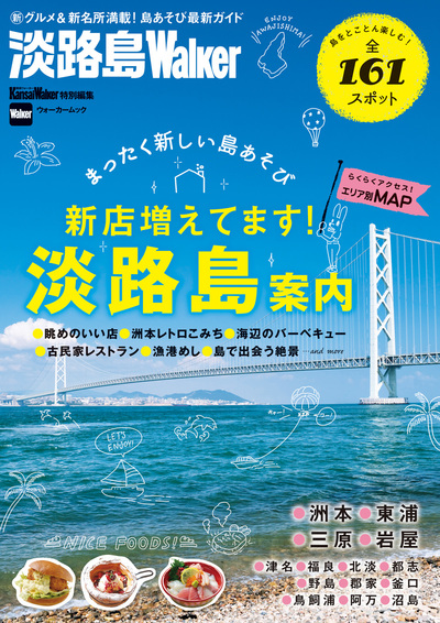 淡路島Walker2016-17-電子書籍