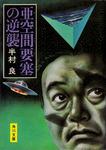 亜空間要塞の逆襲-電子書籍