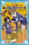 私の中に何かがいる テレパシー少女「蘭」事件ノート3-電子書籍