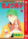 花より男子 カラー版 15-電子書籍
