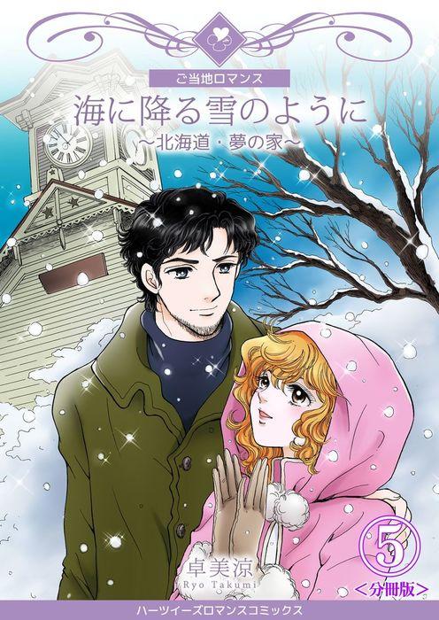 海に降る雪のように~北海道・夢の家~【分冊版】 5巻拡大写真