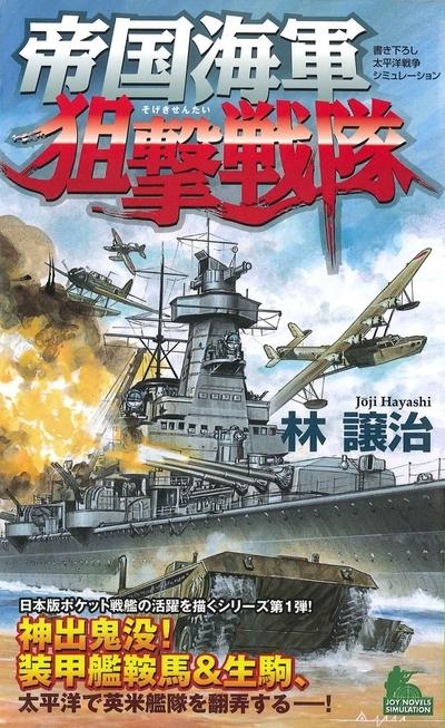 帝国海軍狙撃戦隊 太平洋戦争シミュレーション(1)-電子書籍