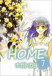 HOME  7巻-電子書籍