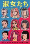 淑女たち-電子書籍