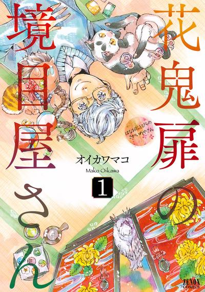 花鬼扉の境目屋さん1巻-電子書籍