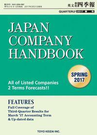 Japan Company Handbook 2017 Spring (英文会社四季報2017Spring号)