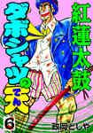 ダボシャツの天 6 紅蓮太鼓-電子書籍