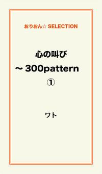 心の叫び~300pattern (1)