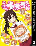 干物妹!うまるちゃん 3-電子書籍